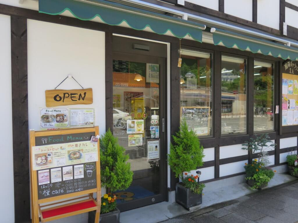 ほっこり桜Cafe